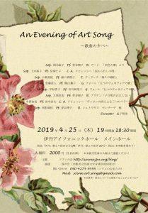 An Evening of Art Songs ~歌曲の夕べ~ 2019/04/25 flyer